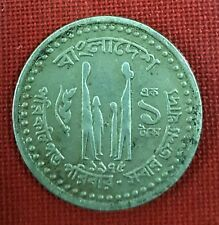 Cheapest Bangladesh 1TAKA COIN KM9 Circulated