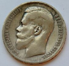 Cheapest Imperial Russia Rouble 1899  silver coin Brussels mint Online