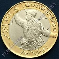 High Grade BIMETALLIC RUSSIAN COIN 10 RUBLES 2000 Great Victory Patriotic War On Line