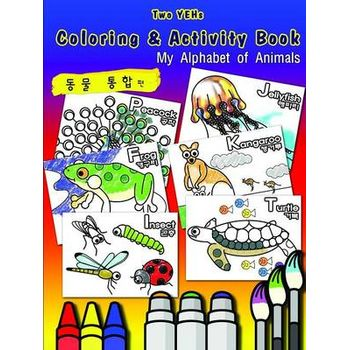 TWO YEHS COLORING & ACTIVITY BOOK; MY A