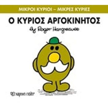 Μ.ΚΥΡΙΟΙ Μ.ΚΥΡΙΕΣ Νο71 ΚΥΡΙΟΣ ΑΡΓΟΚΙΝΗΤΟ