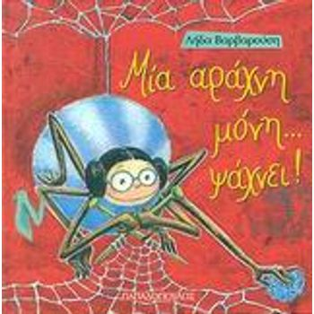 Μια αράχνη μόνη… ψάχνει!