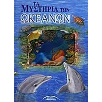Τα μυστήρια των ωκεανών