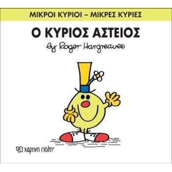 ΜΙΚΡΟΙ ΚΥΡΙΟΙ No23 Ο ΚΥΡΙΟΣ ΑΣΤΕΙΟΣ