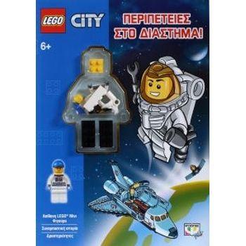 LEGO CITY: ΠΕΡΙΠΕΤΕΙΕΣ ΣΤΟ ΔΙΑΣΤΗΜΑ!