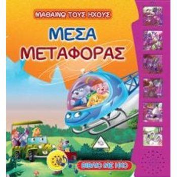 ΠΑΡΑΜΥΘΙΑ ΜΕ ΗΧΟ-ΜΕΣΑ ΜΕΤΑΦΟΡΑΣ