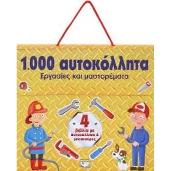 1000 ΑΥΤΟΚΟΛΛΗΤΑ: ΕΡΓΑΣΙΕΣ ΜΑΣΤΟΡΕΜΑΤΑ