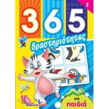 365 ΔΡΑΣΤΗΡΙΟΤΗΤΕΣ 2