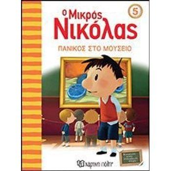 Ο ΜΙΚΡΟΣ ΝΙΚΟΛΑΣ 5-ΠΑΝΙΚΟΣ ΣΤΟ ΜΟΥΣΕΙΟ