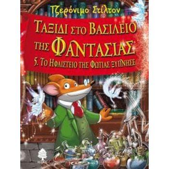 ΤΑΞΙΔΙ ΣΤΟ ΒΑΣΙΛΕΙΟ ΤΗΣ ΦΑΝΤΑΣΙΑΣ 5
