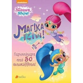 SHIMMER AND SHINE-ΜΑΓΙΚΑ ΤΖΙΝΙ