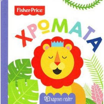 FISHER PRICE ΠΡΩΤΕΣ ΓΝΩΣΕΙΣ 1-ΧΡΩΜΑΤΑ