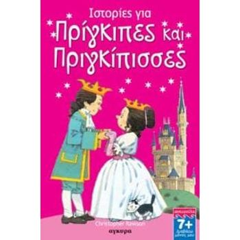 Ιστορίες για πρίγκιπες και πριγκίπισσες