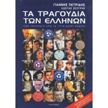 Τα τραγούδια των Ελλήνων