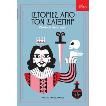 Ιστορίες από τον Σαίξπηρ
