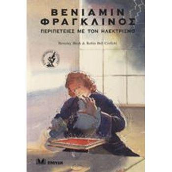 Βενιαμίν Φραγκλίνος περιπέτειες με τον ηλεκτρισμό