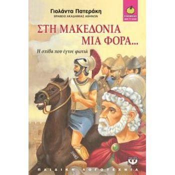 Στη Μακεδονία μια φορά