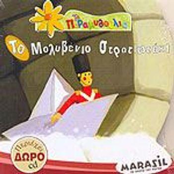 ΜΟΛΥΒΕΝΙΟ ΣΤΡΑΤΙΩΤΑΚΙ + CD ΔΩΡΟ