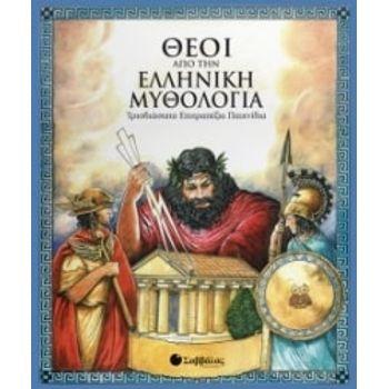 Θεοί από την ελληνική μυθολογία