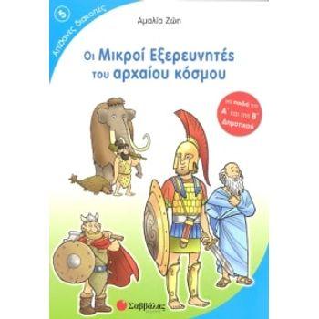 Οι μικροί εξερευνητές του αρχαίου κόσμου