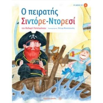 Ο πειρατής Σιντόρε – Ντορεσί