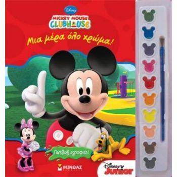 Μίκυ: Μια μέρα όλο χρώμα!