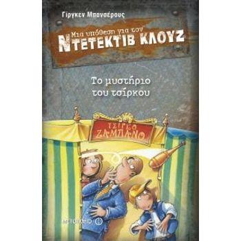 Μια υπόθεση για τον ντετέκτιβ Κλουζ: Το μυστήριο του τσίρκου