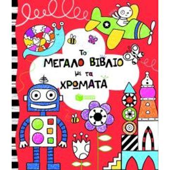 Το μεγάλο βιβλίο με τα χρώματα