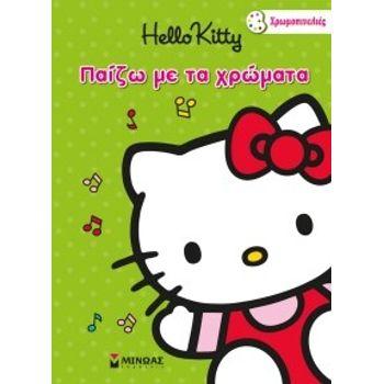 Hello Kitty: Παίζω με τα χρώματα