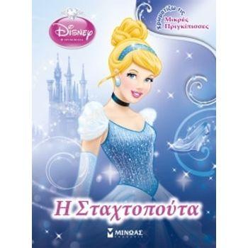 Disney Πριγκίπισσα: Η Σταχτοπούτα
