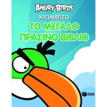 Angry Birds: Χρωματίζω το μεγάλο πράσινο βιβλίο