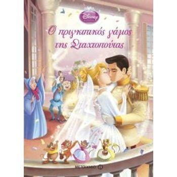 Ο πριγκιπικός γάμος της Σταχτοπούτας