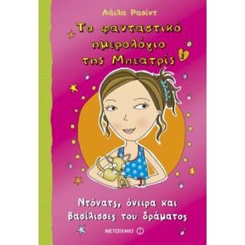 Το φανταστικό ημερολόγιο της Μπεατρίς: Ντόνατς, όνειρα και βασίλισσες του δράματος