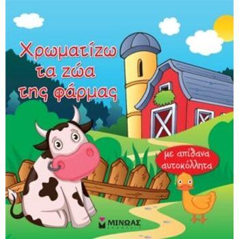 Χρωματίζω τα ζώα της φάρμας