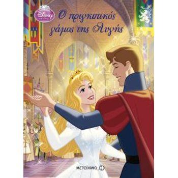 Ο πριγκιπικός γάμος της Αυγής
