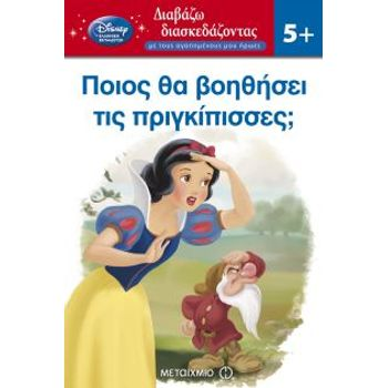Ποιος θα βοηθήσει τις πριγκίπισσες