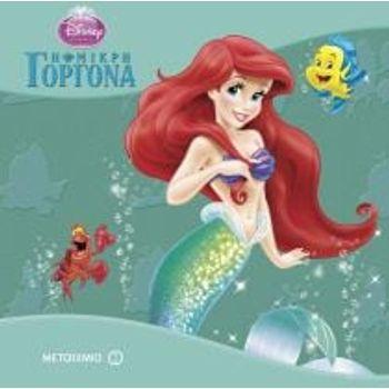 Disney Πριγκίπισσα: Η μικρή γοργόνα
