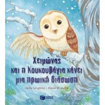 Χειμώνας και η Κουκουβάγια κάνει μια ηρωική διάσωση