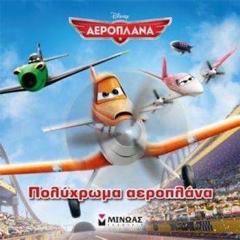 Πολύχρωμα αεροπλάνα