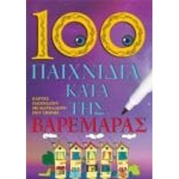 Επιτραπέζιο 100 Παιχνίδια Κατά Της Βαρεμάρας