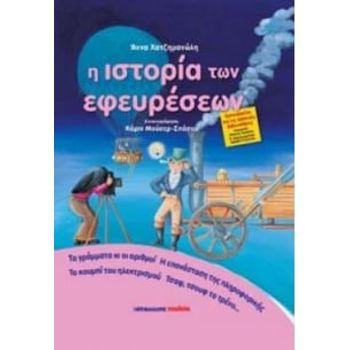 ΣΕΙΡΑ ΦΥΣΗ ΠΕΡΙΒΑΛΛΟΝ-ΙΣΤΟΡΙΑ ΕΦΕΥΡΕΣΕΩΝ