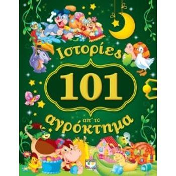 101 ΙΣΤΟΡΙΕΣ ΑΠΌ ΑΓΡΟΚΤΗΜΑ
