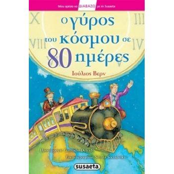 Ο ΓΥΡΟΣ ΤΟΥ ΚΟΣΜΟΥ ΣΕ 80 ΜΕΡΕΣ 3Γ ( ΔΙΑΒ