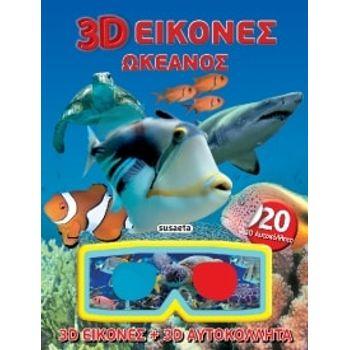 ΩΚΕΑΝΟΣ 4 (3D ΕΙΚΟΝΕΣ )