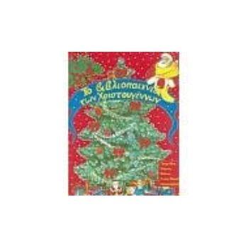 Το βιβλιοπαιχνίδι των Χριστουγέννων Γ΄ – Δ΄ δημοτικού