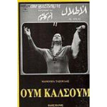 Ουμ Καλσούμ