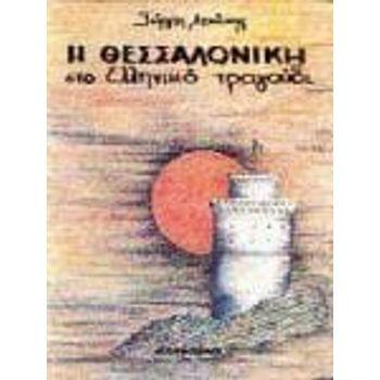 Η Θεσσαλονίκη στο ελληνικό τραγούδι