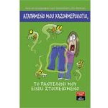 Αγαπημένο μου χαζοημερολόγιο: Το παντελόνι μου είναι στοιχειωμένο