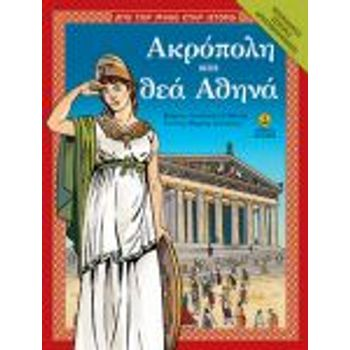 Ακρόπολη και θεά Αθηνά Mυθολογία – Ιστορία – Δραστηριότητες