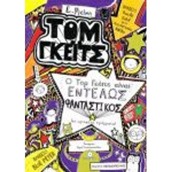 Ο Τομ Γκέιτς Είναι Εντελώς Φανταστικός 5